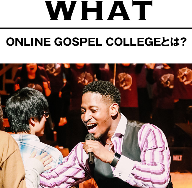 【WHAT】ONLINE GOSPEL COLLEGEとは?