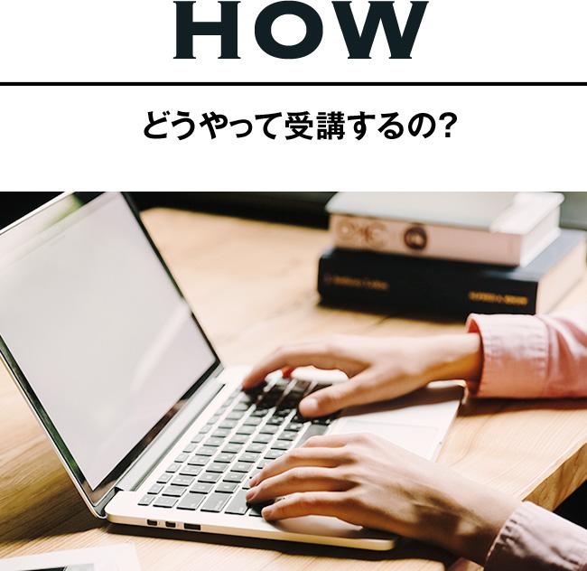 【HOW】どうやって受講するの?